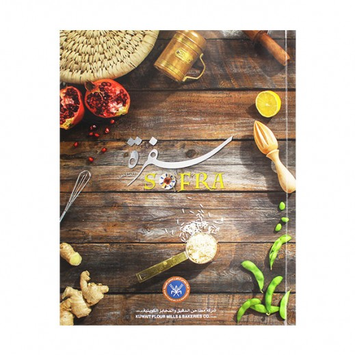 New KFM (SOFRA) Cooking Book