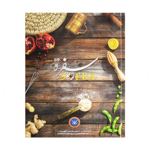 """كتاب طبخ """"سفرة"""" من شركة مطاحن الدقيق الكويتية"""