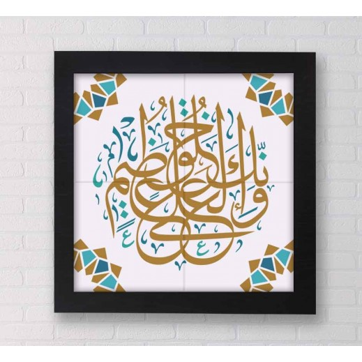 W Ink La Ala Kholqn Azim on Ceramic Art - Design SC037 - delivered by Berwaz.com