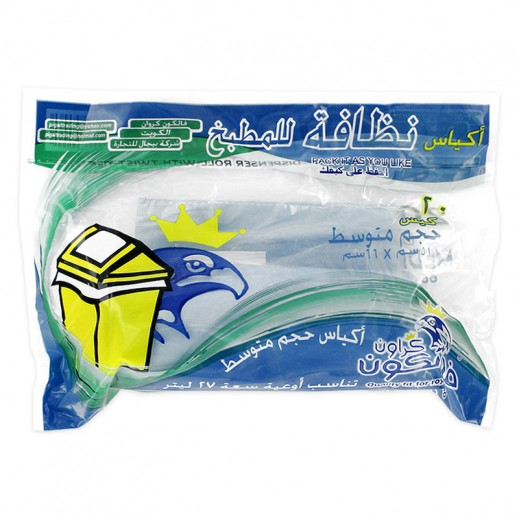 Falcon Tidy Bags Medium Blue 20 pieces
