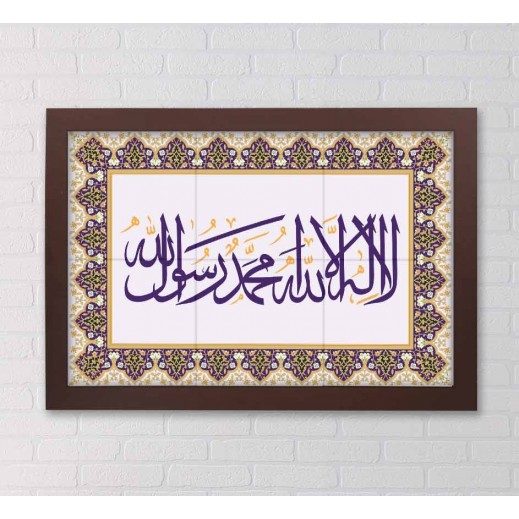 No God Except Allah on Ceramic Art - Design RC046 - delivered by Berwaz.com