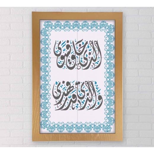 Althy Khalaq Fa Sawa on Ceramic Art - Design RC044 - delivered by Berwaz.com