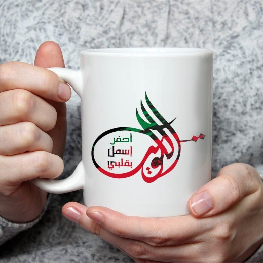 Sentence on Mug (Your name in My Heart) - MU045 - delivered by Berwaz.com