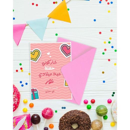 Birthday Invitations - 25 cards & Envelops - BC515 Arabic - delivered by Berwaz.com