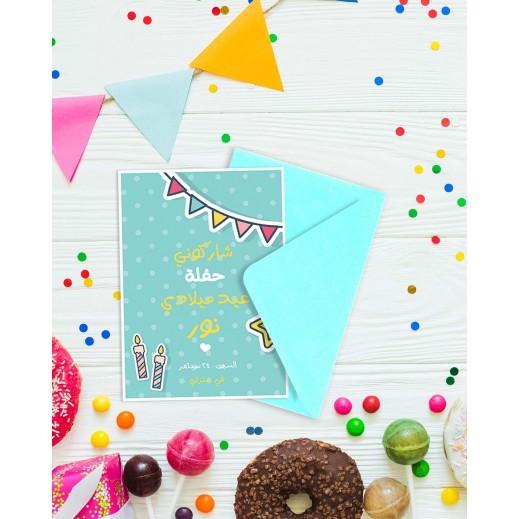 Birthday Invitations - 25 cards & Envelops - BC517 Arabic - delivered by Berwaz.com