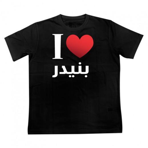 I Love Bnaidr Male T-Shirt Black (XS)