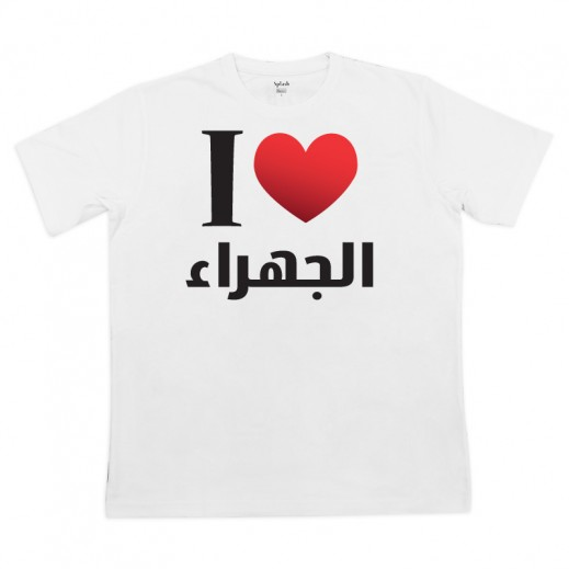 I Love Jahra Male T-Shirt White (XXL)