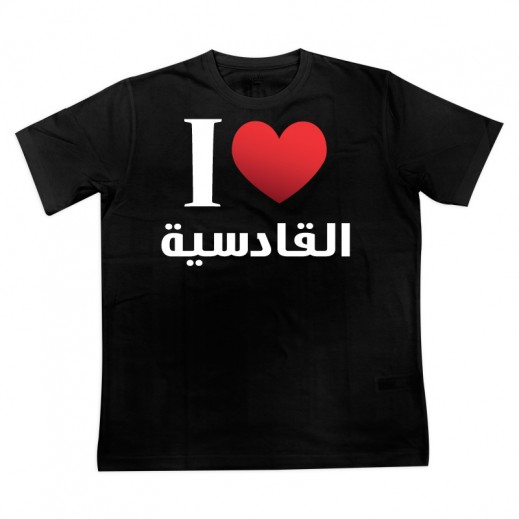 I Love Qadsiya Male T-Shirt Black (M)