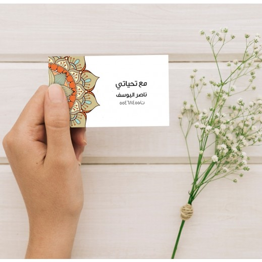 Personal Card - 50 Card - CA506 - delivered by Berwaz.com