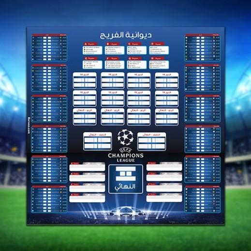 Champions League 2018 Foam Calendar - delivered by Berwaz.com
