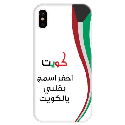 In Love with Kuwait Mobile Cover - delivered by Berwaz.com