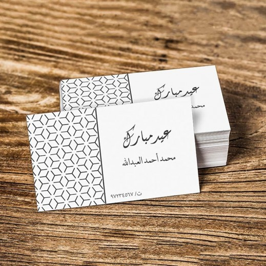 Personal Card - 50 Card - AC009 - delivered by Berwaz.com