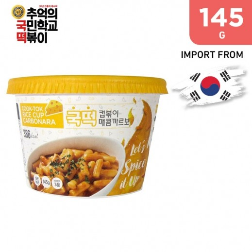 Cook Tok Instant Rice Cup Carbo 145 g