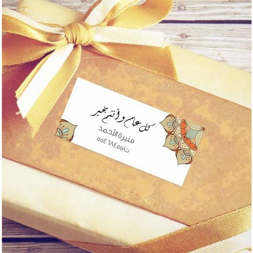 Rectangle Sticker - 100 Copies - STR506 - delivered by Berwaz.com