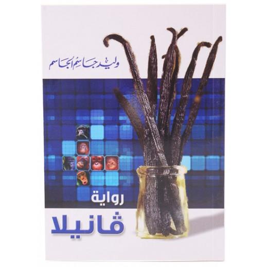 Vanilla Written By Waleed Jasem Al Jasem