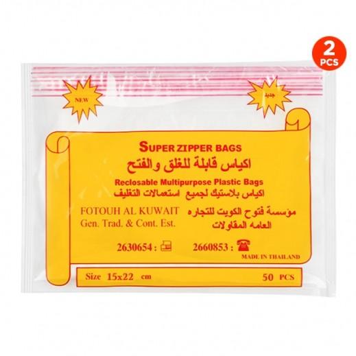 سوبر -  أكياس قابلة للغلق والفتح 15 × 22 سم (2 × 50 حبة)