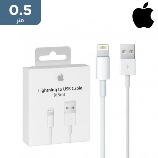 آبل كيبل من LIGHTNING الى USB طول 0.5 متر (ME291ZM/A)
