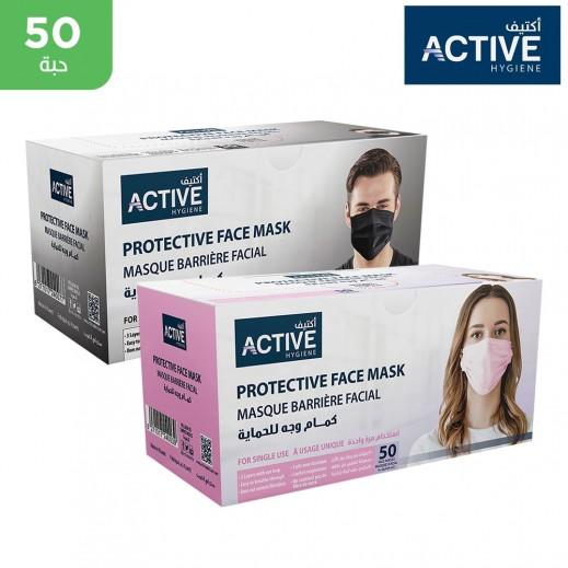 أكتيف - كمامة حماية للوجه - 50 حبة