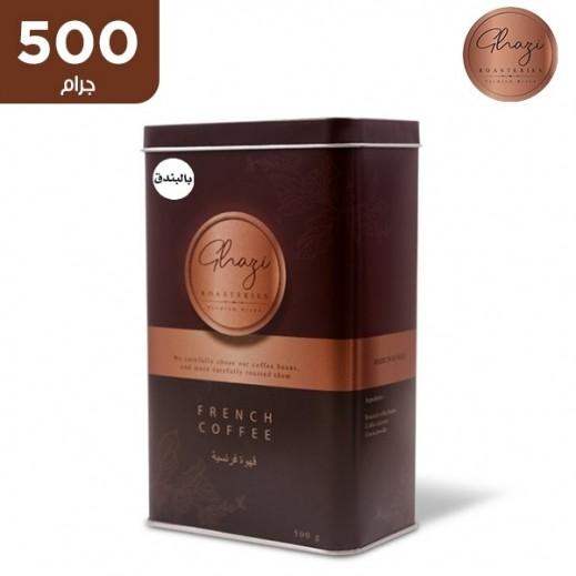غازي - قهوة فرنسية محمصة بالبندق 500 جم