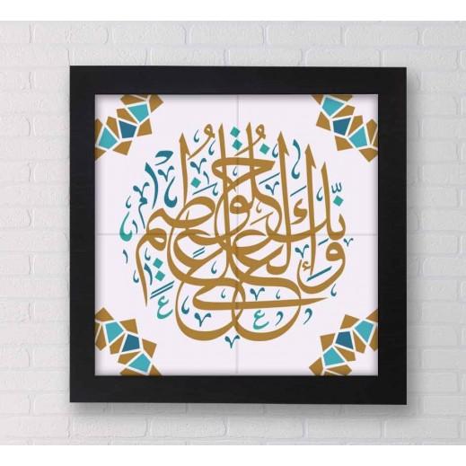 و إنك لعلى خلق عظيم على لوحة السيراميك - تصميم SC037 - يتم التوصيل بواسطة Berwaz.com