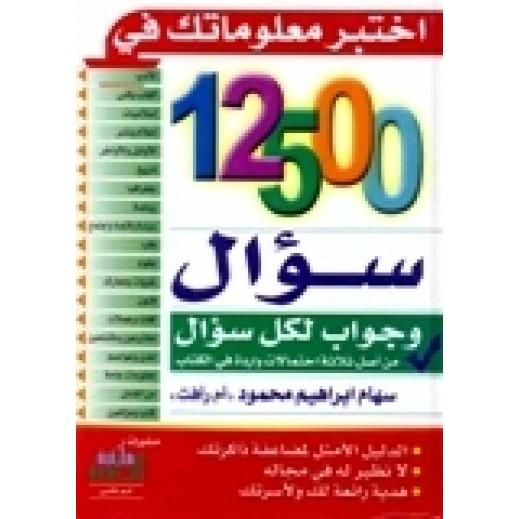 تحميل كتاب 12500 سؤال وجواب