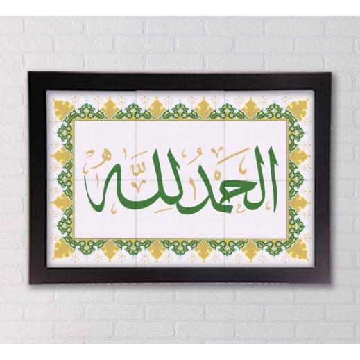 الحمد لله على لوحة السيراميك - تصميم RC043 - يتم التوصيل بواسطة Berwaz.com