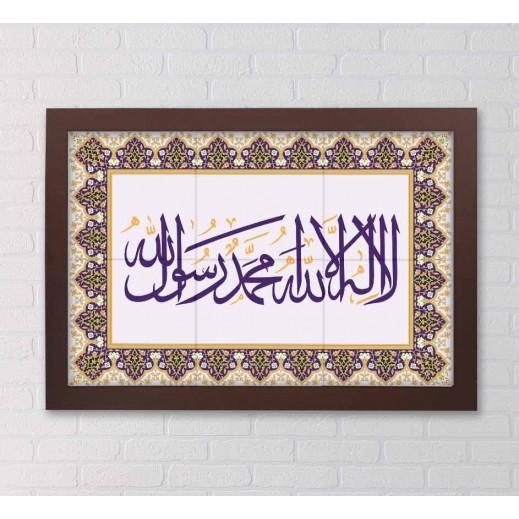 لا إله إلا الله على لوحة السيراميك - تصميم RC046 - يتم التوصيل بواسطة Berwaz.com