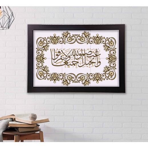 وأعتصموا بحبل الله على لوحة السيراميك - تصميم RC041 - يتم التوصيل بواسطة Berwaz.com