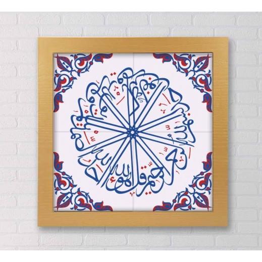 سورة الأخلاص على لوحة السيراميك - تصميم SC038 - يتم التوصيل بواسطة Berwaz.com