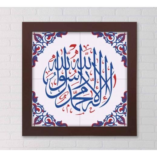 لا إله إلا الله على لوحة السيراميك - تصميم SC038 - يتم التوصيل بواسطة Berwaz.com