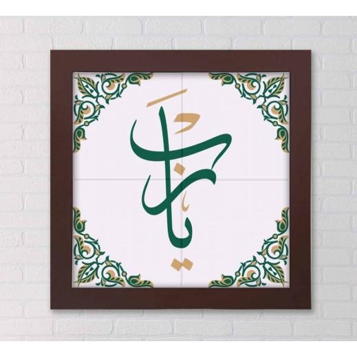 يا رب على لوحة السيراميك - تصميم SC038 - يتم التوصيل بواسطة Berwaz.com