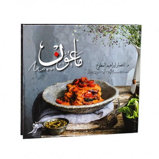 كتاب ماعون لأرقى وصفات الطبخ العربية والعالمية