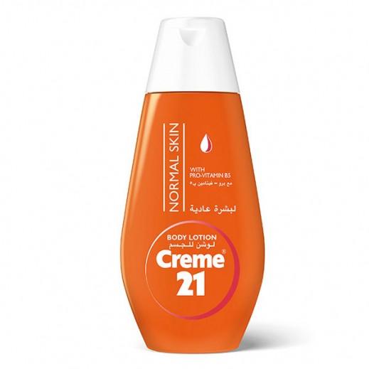 كريم 21 – لوشن للجسم مع برو فيتامين للبشرة العادية  – 250 مل