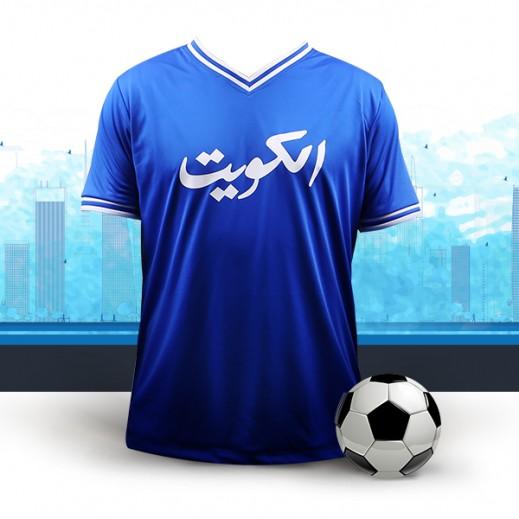 تى شيرت الكويت الأزرق الكلاسيك