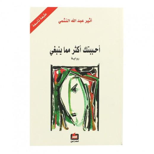 6f12d3616 أحببتك أكثر مما ينبغي - بقلم : أثير عبدالله النشمي | توصيل Taw9eel.com