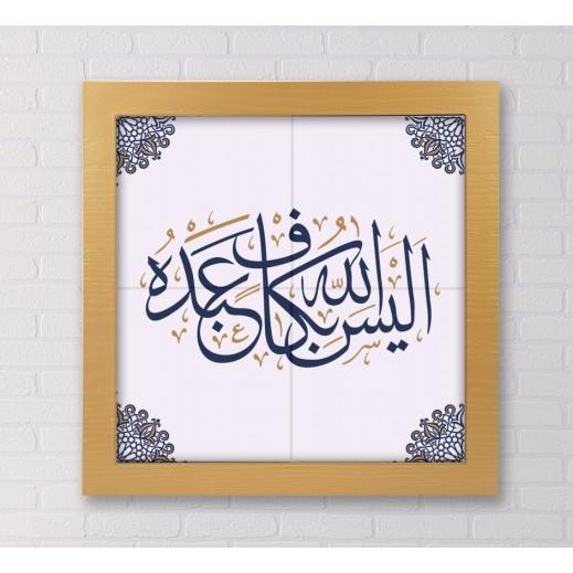 اليس الله بكاف عبده على لوحة السيراميك - تصميم SC039 - يتم التوصيل بواسطة Berwaz.com