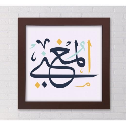 أسماء الله الحسنى على لوحة السيراميك - تصميم SC040 - يتم التوصيل بواسطة Berwaz.com