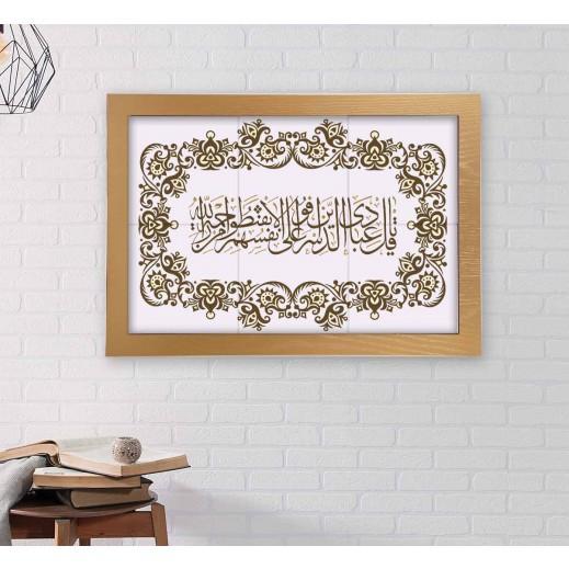 (قل يا عبادي) على لوحة السيراميك - تصميم RC041 - يتم التوصيل بواسطة Berwaz.com