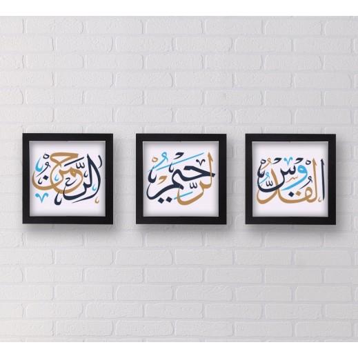 أسماء الله الحسنى ( 3 أسماء) على لوحات السيراميك - تصميم SC040 - يتم التوصيل بواسطة Berwaz.com