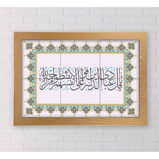 (قل يا عبادي) على لوحة السيراميك - تصميم RC042 - يتم التوصيل بواسطة Berwaz.com