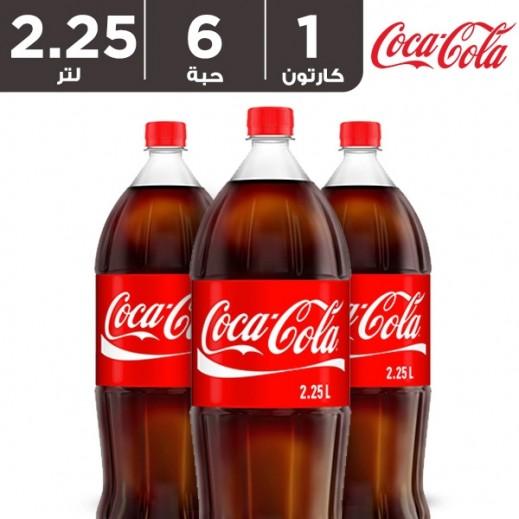كوكا كولا - مشروب غازي حجم عائلي - كرتون 6 حبة فى 2.25 لتر