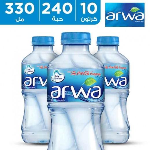 أروى – مياه شرب نقية 330 مل (10 × 24) – أسعار الجملة - يتم التوصيل بواسطة توصيل الجملة خلال 6 ساعات