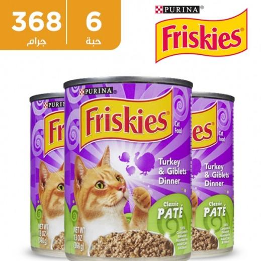 فرسكس – طعام القطط من الديك الرومي والأحشاء 368 جم (6 حبة)