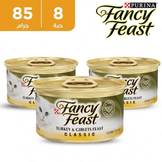 فانسي فيست – طعام القطط  بالديك الرومي والأحشاء - كلاسيكي 85 جم ( 8 حبة)