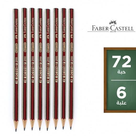 فابر كاستل – قلم رصاص بممحاة HB- عدد (6 علبة × 12 حبة) – عرض التوفير