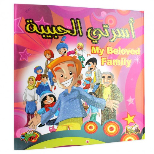 أسرتي الحبيبة - قصص مصورة للأطفال عربي - إنكليزي