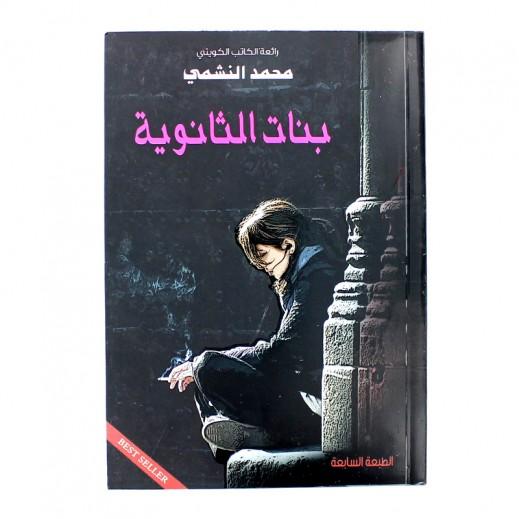 9f0262bda بنات الثانوية ( الجزء الأول ) - بقلم : محمد النشمي | توصيل Taw9eel.com