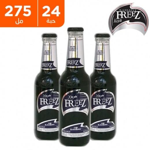 فريزز - عصير التوت 275 مل × 24 حبة - أسعار الجملة