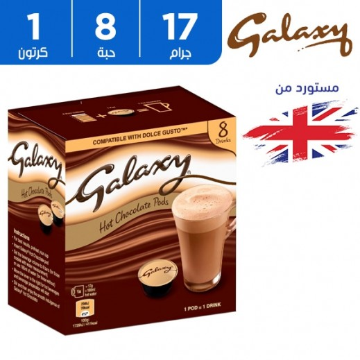 جالاكسي - شراب الشوكولاتة الساخنة 8 × 17 جم