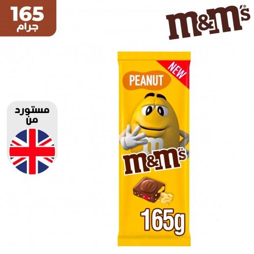 إم & إمز - شوكولاته بلوك بالبندق 165 جم